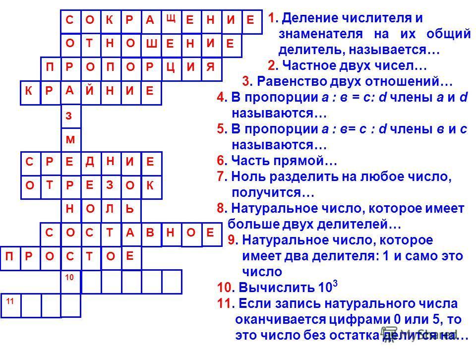 1. Деление числителя и знаменателя на их общий делитель, называется… 2. Частное двух чисел… 3. Равенство двух отношений… 4. В пропорции а : в = с: d члены а и d называются… 5. В пропорции а : в= с : d члены в и с называются… 6. Часть прямой… 7. Ноль