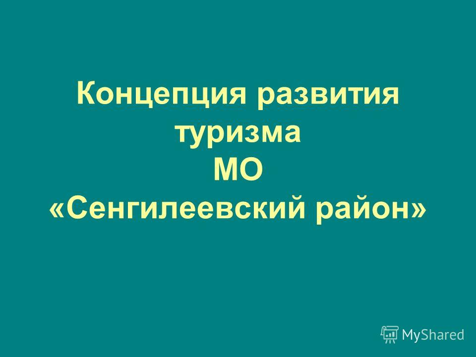 Концепция развития туризма МО «Сенгилеевский район»