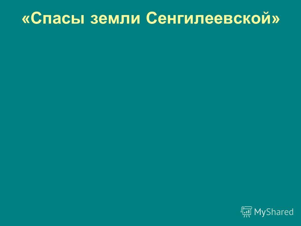 «Спасы земли Сенгилеевской»