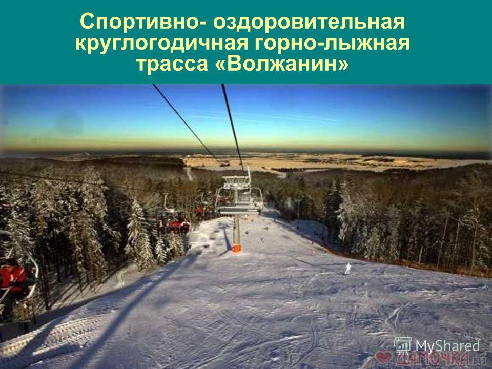 Спортивно- оздоровительная круглогодичная горно-лыжная трасса «Волжанин»