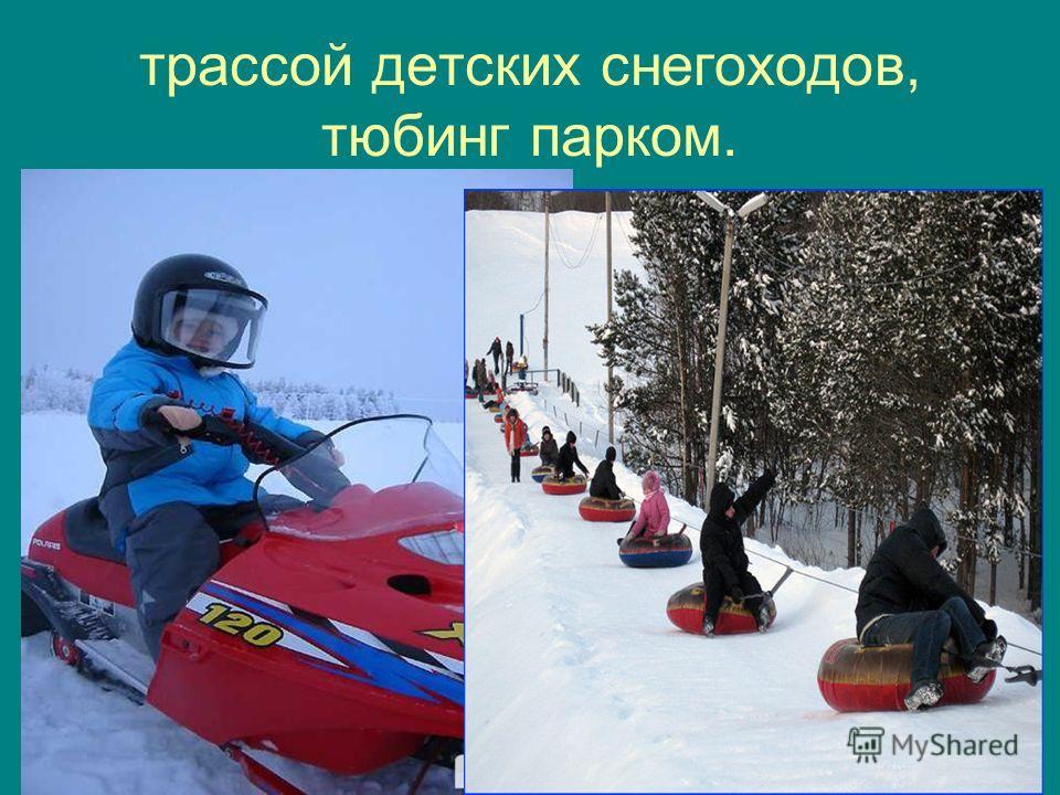 трассой детских снегоходов, тюбинг парком.