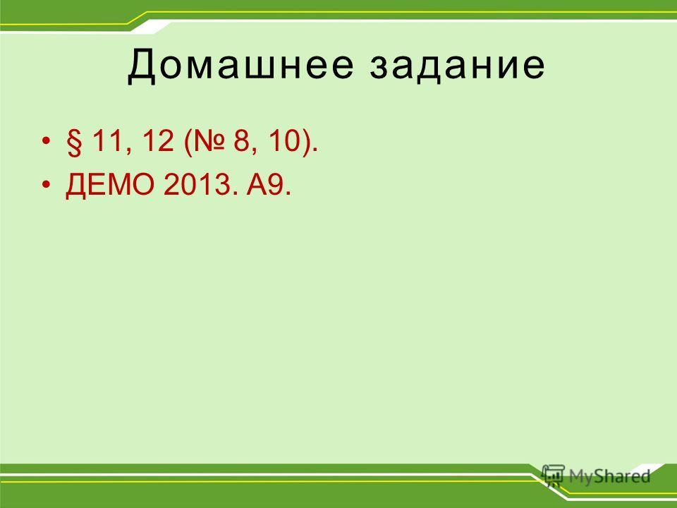Домашнее задание § 11, 12 ( 8, 10). ДЕМО 2013. А9.
