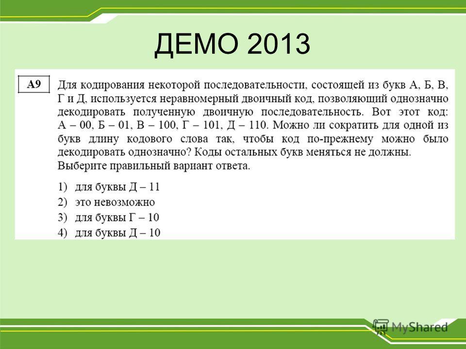 ДЕМО 2013