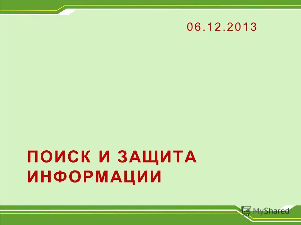 ПОИСК И ЗАЩИТА ИНФОРМАЦИИ 06.12.2013