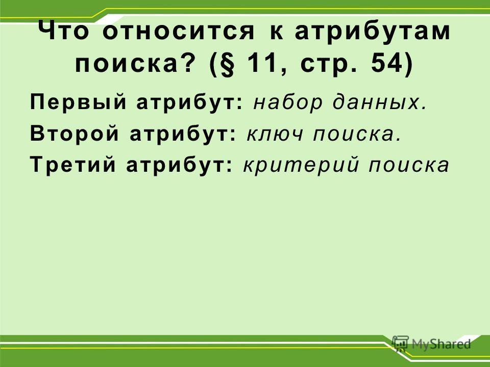 Что относится к атрибутам поиска? (§ 11, стр. 54) Первый атрибут: набор данных. Второй атрибут: ключ поиска. Третий атрибут: критерий поиска