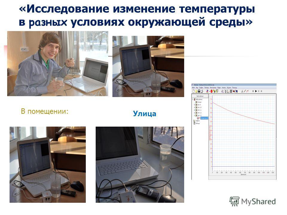 «Исследование изменение температуры в разных условиях окружающей среды» В помещении: Улица