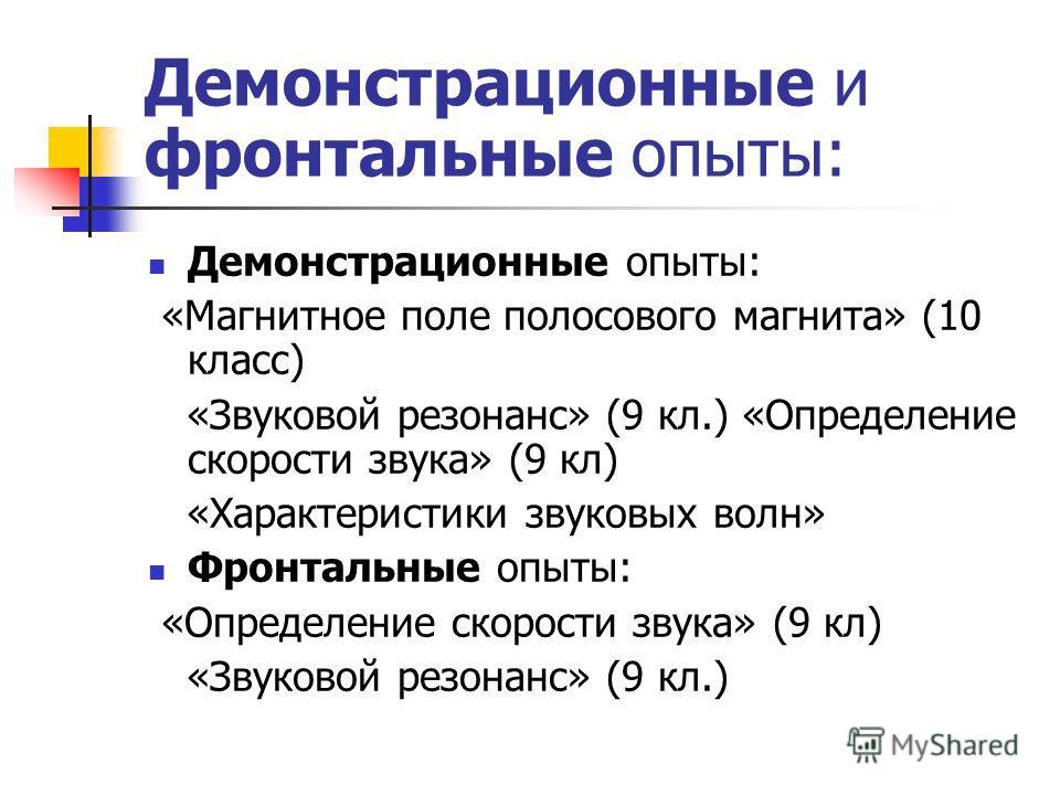 Демонстрационные и фронтальные опыты: Демонстрационные опыты: «Магнитное поле полосового магнита» (10 класс) «Звуковой резонанс» (9 кл.) «Определение скорости звука» (9 кл) «Характеристики звуковых волн» Фронтальные опыты: «Определение скорости звука
