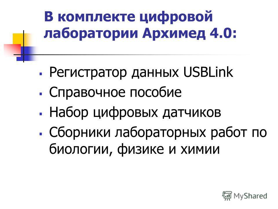 В комплекте цифровой лаборатории Архимед 4.0: Регистратор данных USBLink Справочное пособие Набор цифровых датчиков Сборники лабораторных работ по биологии, физике и химии