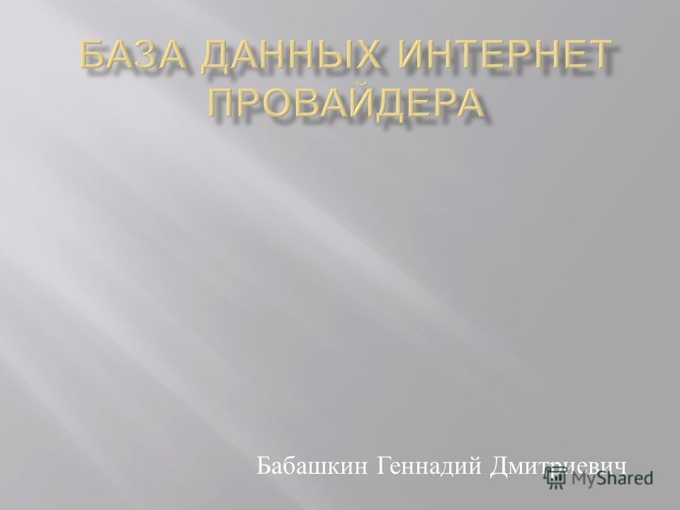Бабашкин Геннадий Дмитриевич