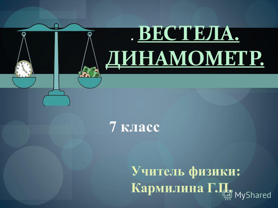 . ВЕС ТЕЛА. ДИНАМОМЕТР. 7 класс