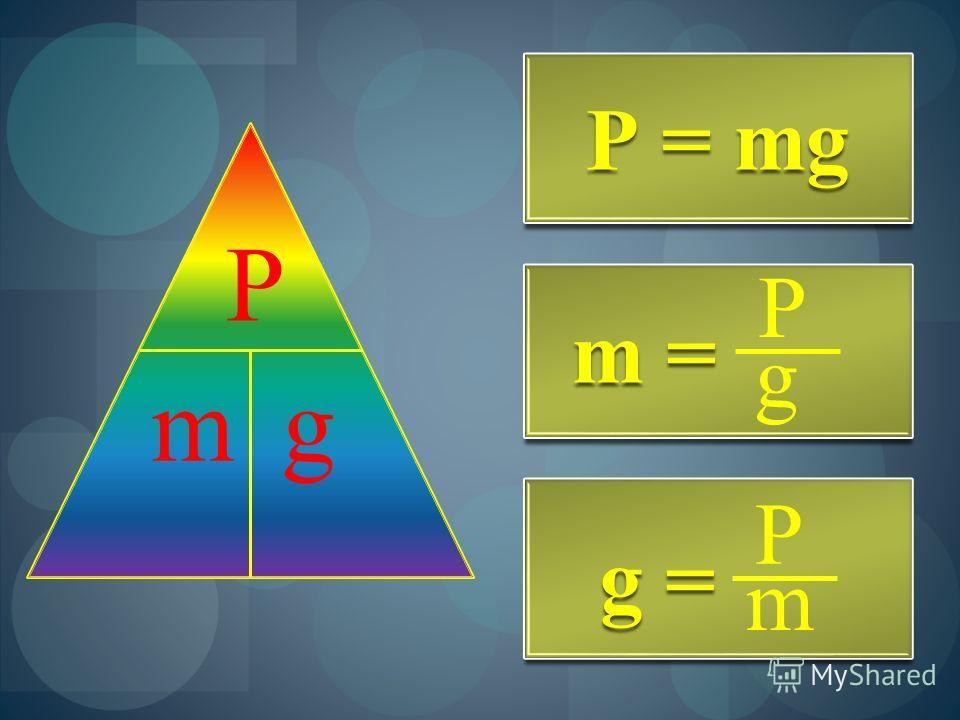 P mg Р = mg m = P g g = P m