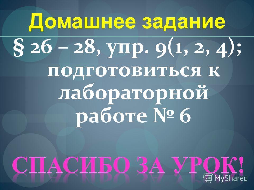 Домашнее задание § 26 – 28, упр. 9(1, 2, 4); подготовиться к лабораторной работе 6
