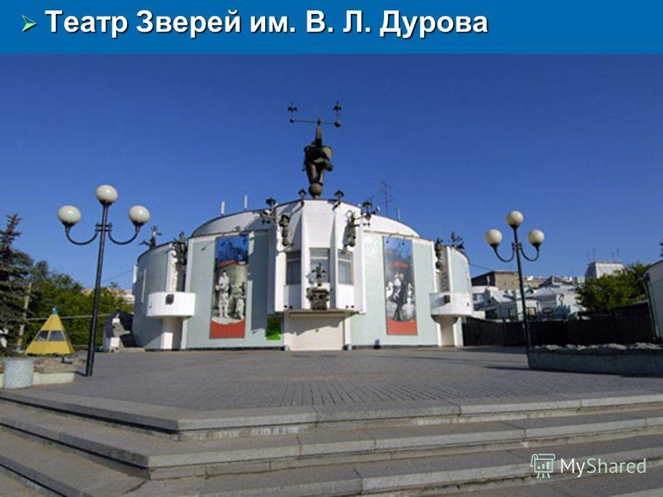 Театр Зверей им. В. Л. Дурова Театр Зверей им. В. Л. Дурова