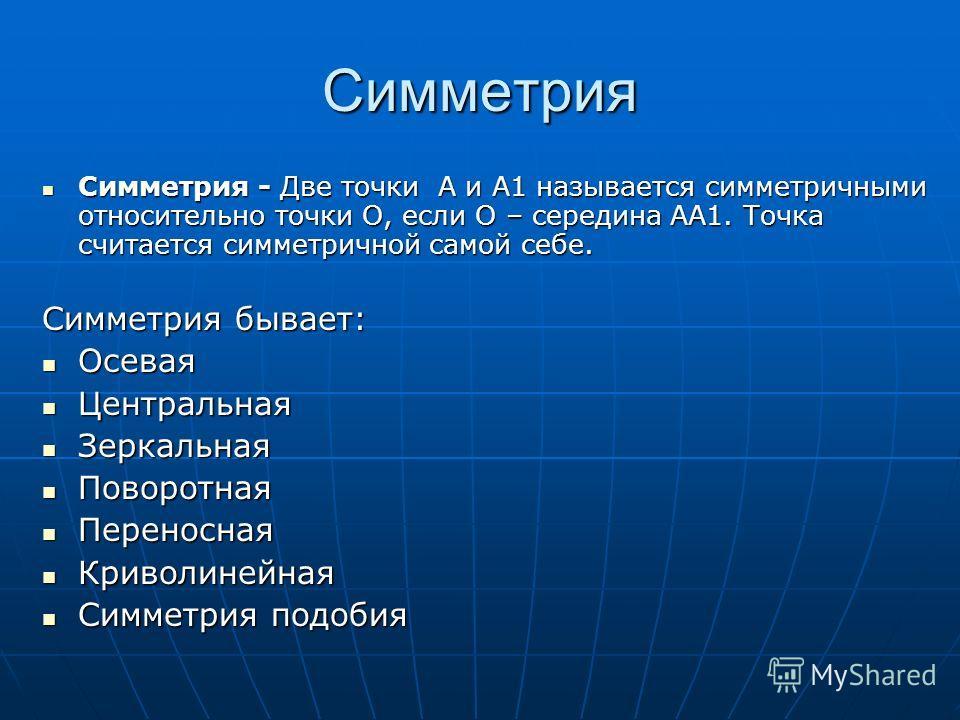 Симметрия Симметрия - Две точки А и А1 называется симметричными относительно точки О, если О – середина АА1. Точка считается симметричной самой себе. Симметрия - Две точки А и А1 называется симметричными относительно точки О, если О – середина АА1. Т