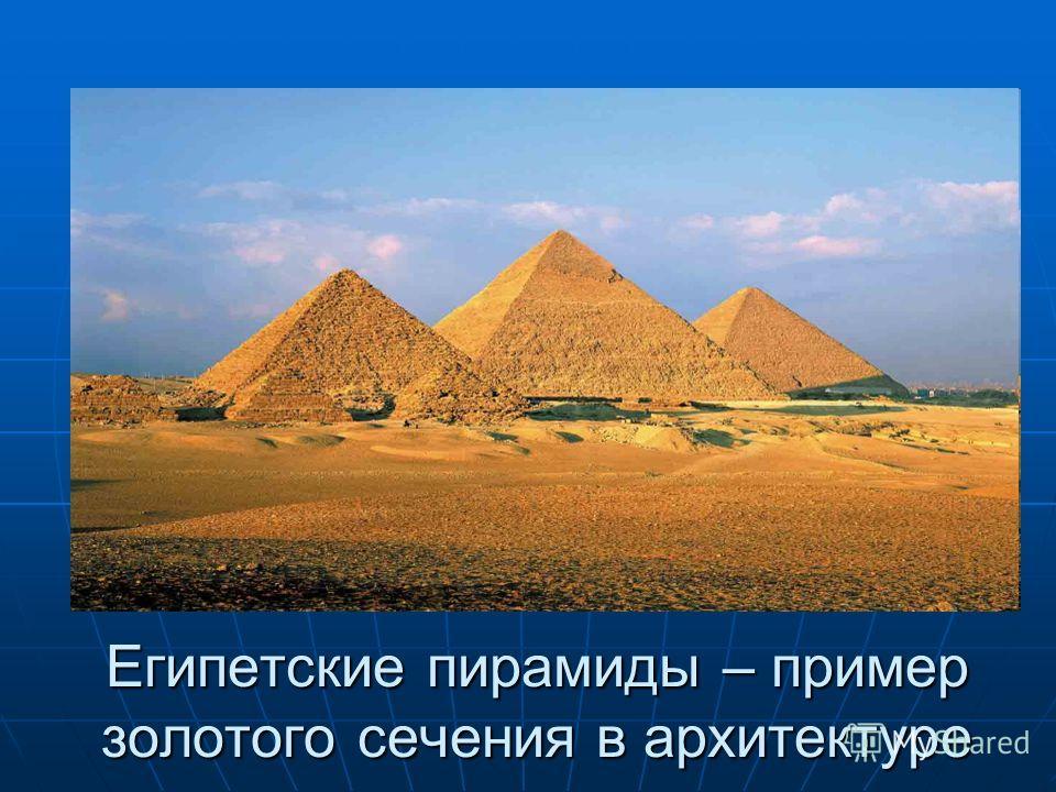 Египетские пирамиды – пример золотого сечения в архитектуре