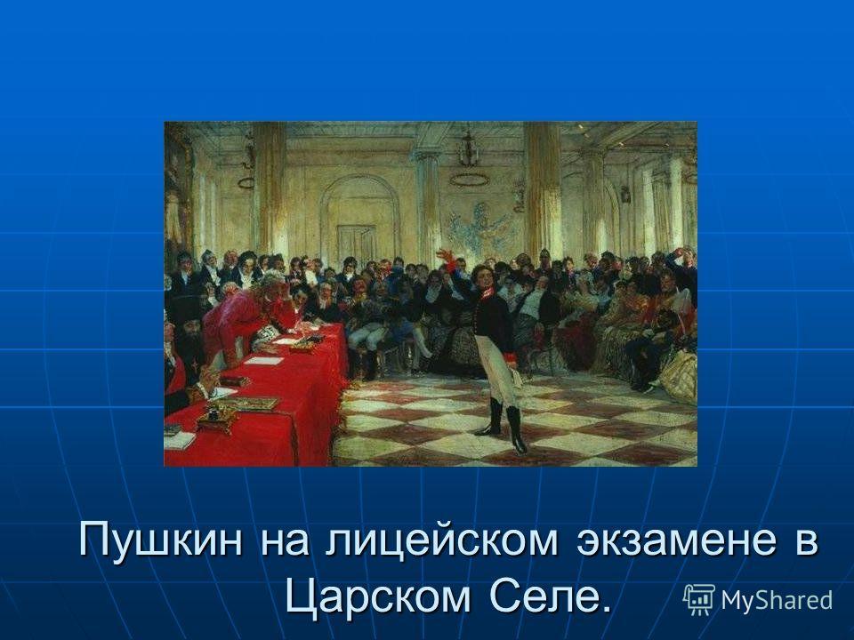 Пушкин на лицейском экзамене в Царском Селе.