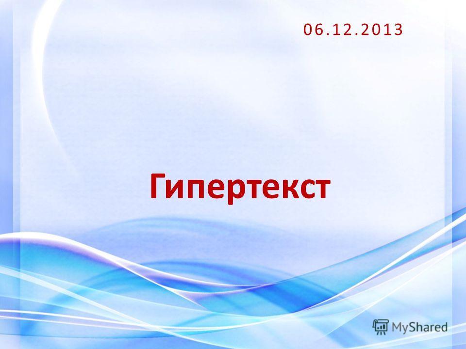 Гипертекст 06.12.2013