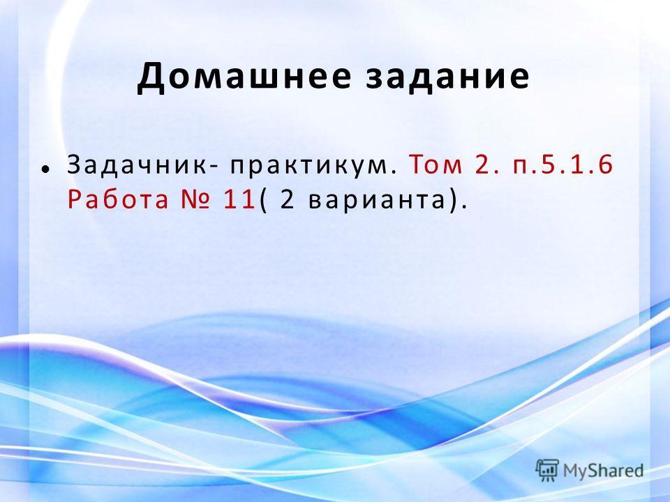 Домашнее задание Задачник- практикум. Том 2. п.5.1.6 Работа 11( 2 варианта).