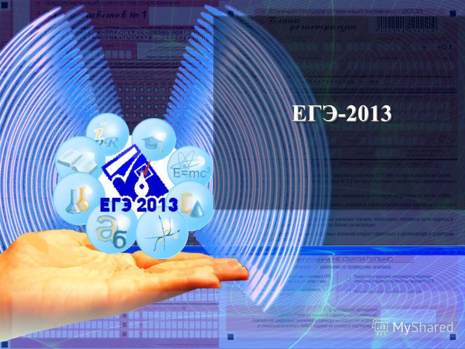 ЕГЭ-2013 ЕГЭ-2013