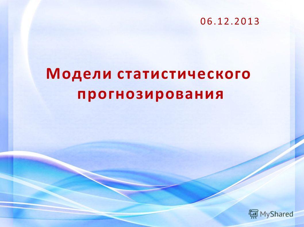 Модели статистического прогнозирования 06.12.2013