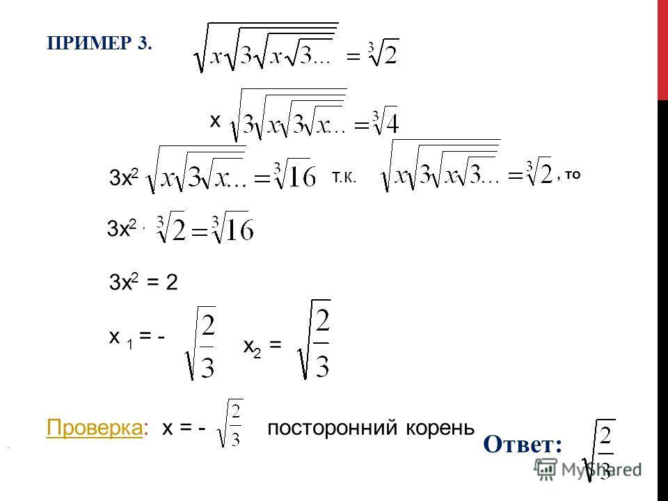 ПРИМЕР 3. Ответ:. х 3х 2 т.к. 3х 2. 3х 2 = 2 х 1 = - х 2 =, то ПроверкаПроверка:х = -посторонний корень