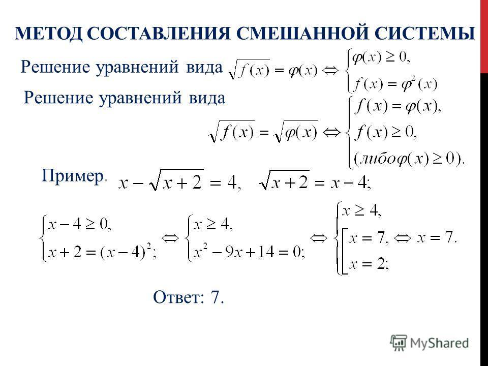 МЕТОД СОСТАВЛЕНИЯ СМЕШАННОЙ СИСТЕМЫ Пример. Ответ: 7. Решение уравнений вида