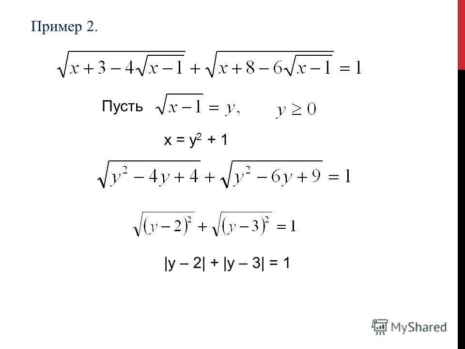 Пусть х = у 2 + 1 |y – 2| + |y – 3| = 1 Пример 2.