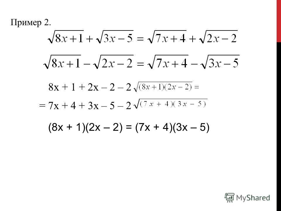 8х + 1 + 2х – 2 – 2 = 7х + 4 + 3х – 5 – 2 (8х + 1)(2х – 2) = (7х + 4)(3х – 5)