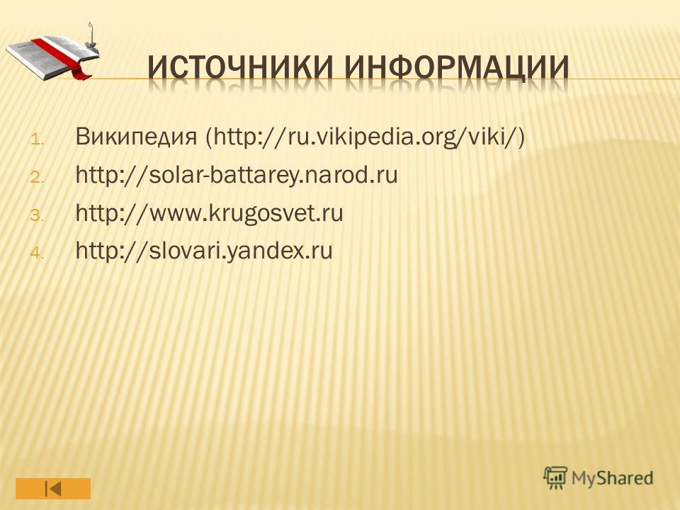 1. Википедия (http://ru.vikipedia.org/viki/) 2. http://solar-battarey.narod.ru 3. http://www.krugosvet.ru 4. http://slovari.yandex.ru