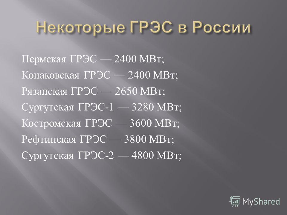 Пермская ГРЭС 2400 МВт ; Конаковская ГРЭС 2400 МВт ; Рязанская ГРЭС 2650 МВт ; Сургутская ГРЭС -1 3280 МВт ; Костромская ГРЭС 3600 МВт ; Рефтинская ГРЭС 3800 МВт ; Сургутская ГРЭС -2 4800 МВт ;