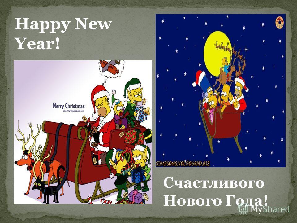 Happy New Year! Счастливого Нового Года!