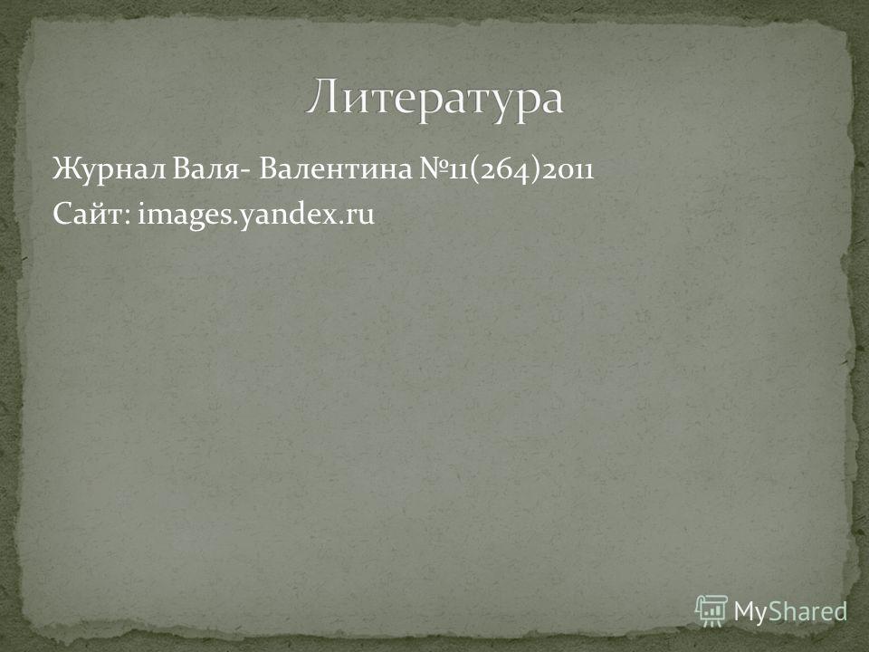 Журнал Валя- Валентина 11(264)2011 Сайт: images.yandex.ru