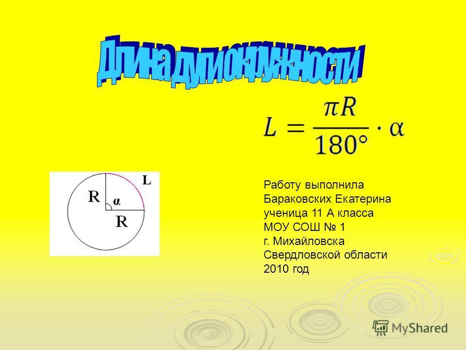 Работу выполнила Бараковских Екатерина ученица 11 А класса МОУ СОШ 1 г. Михайловска Свердловской области 2010 год
