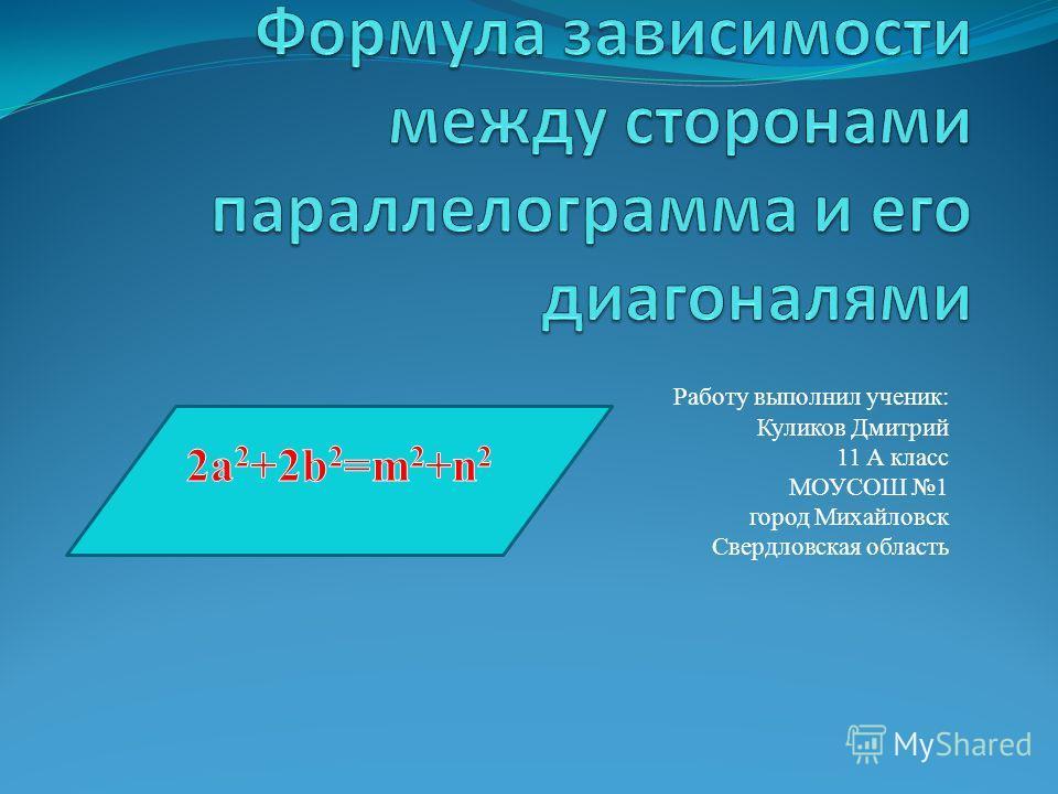Работу выполнил ученик: Куликов Дмитрий 11 А класс МОУСОШ 1 город Михайловск Свердловская область
