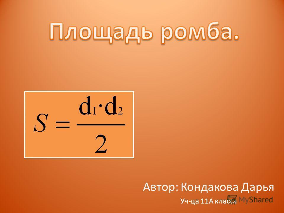 Автор: Кондакова Дарья Уч-ца 11А класса