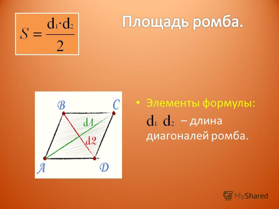 Элементы формулы: – длина диагоналей ромба.