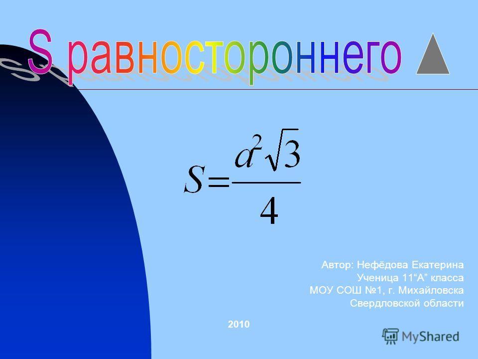 Автор: Нефёдова Екатерина Ученица 11А класса МОУ СОШ 1, г. Михайловска Свердловской области 2010