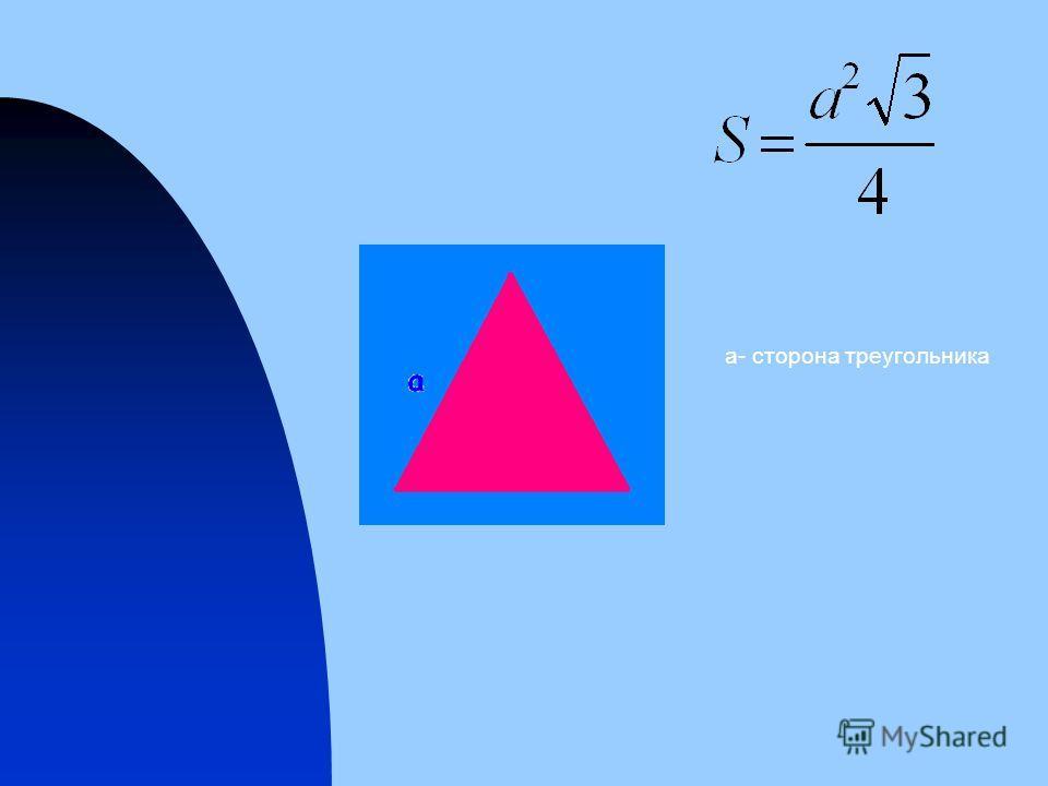 а- сторона треугольника