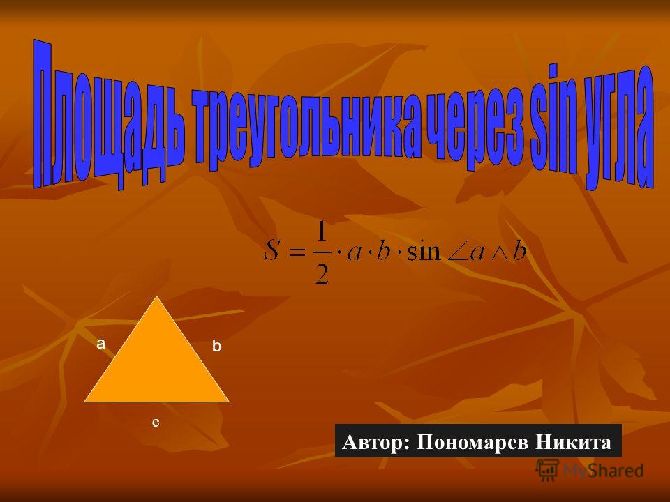 a b Автор: Пономарев Никита c
