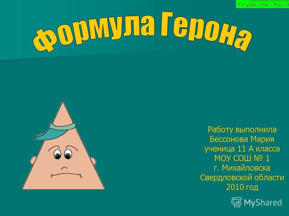 Работу выполнила Бессонова Мария ученица 11 А класса МОУ СОШ 1 г. Михайловска Свердловской области 2010 год