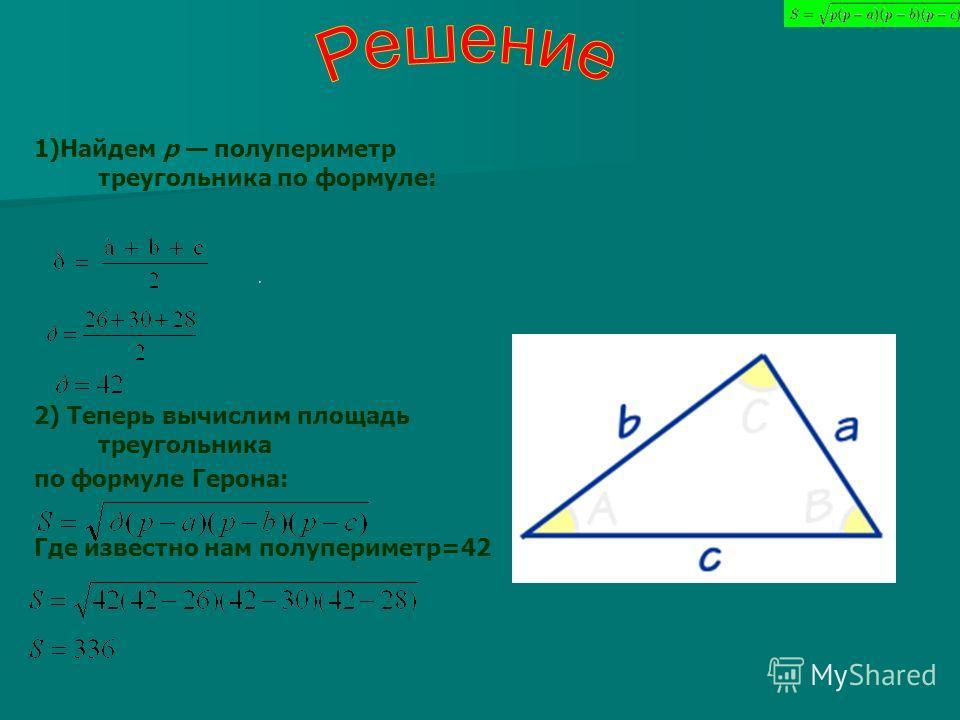 1)Найдем р полупериметр треугольника по формуле: 2) Теперь вычислим площадь треугольника по формуле Герона: Где известно нам полупериметр=42