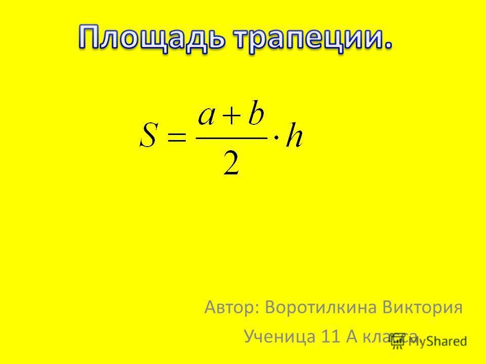 Автор: Воротилкина Виктория Ученица 11 А класса.