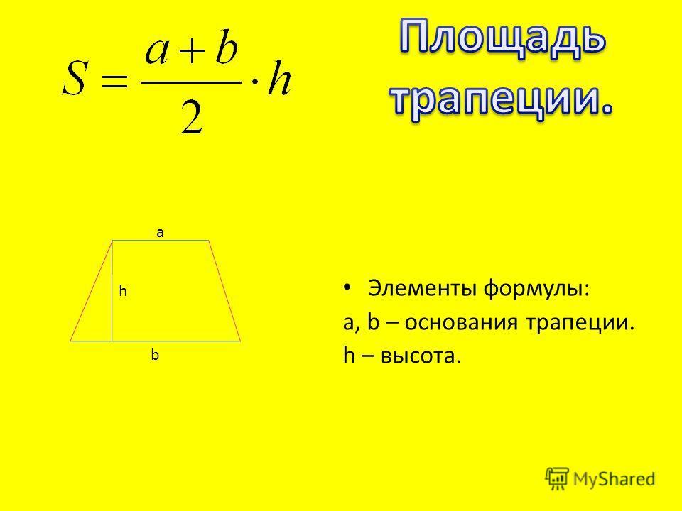 Элементы формулы: a, b – основания трапеции. h – высота. b a h