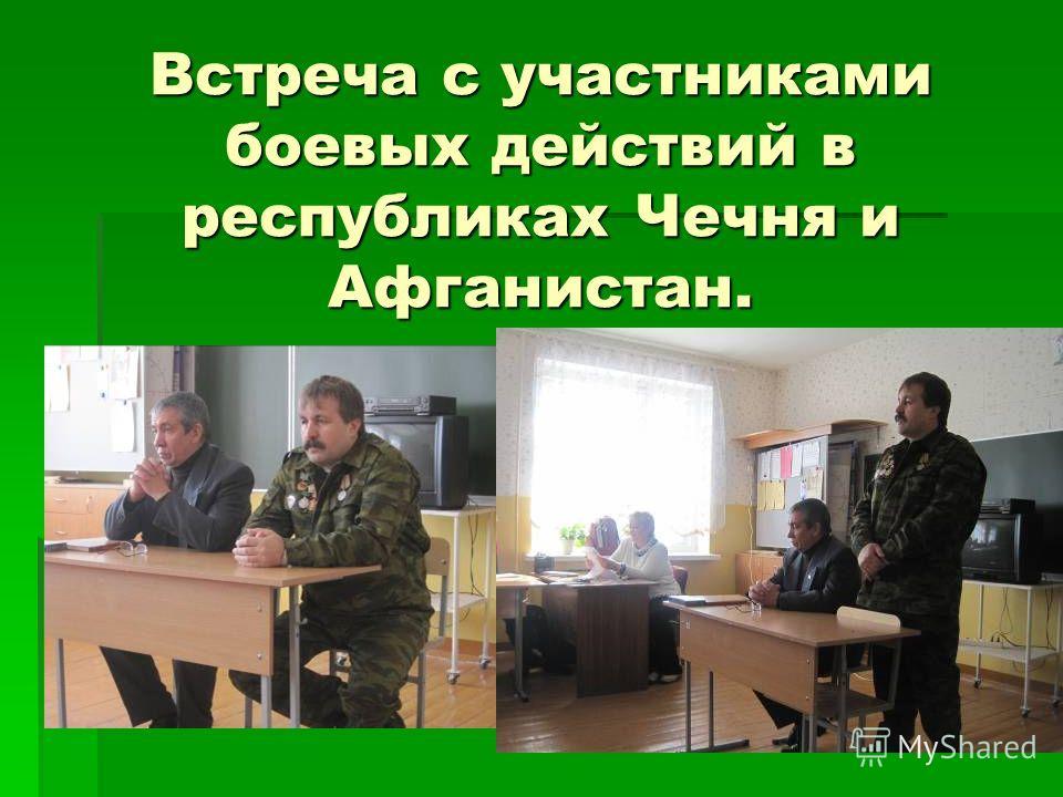 Встреча с участниками боевых действий в республиках Чечня и Афганистан.