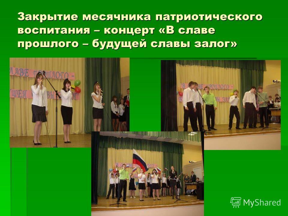 Закрытие месячника патриотического воспитания – концерт «В славе прошлого – будущей славы залог»