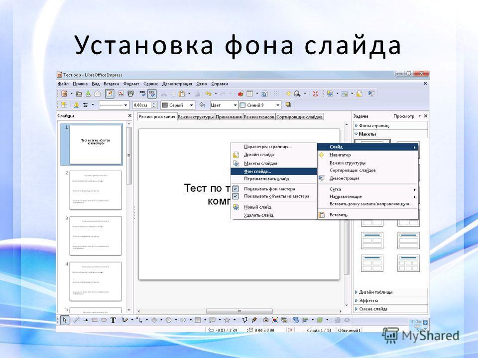 Установка фона слайда