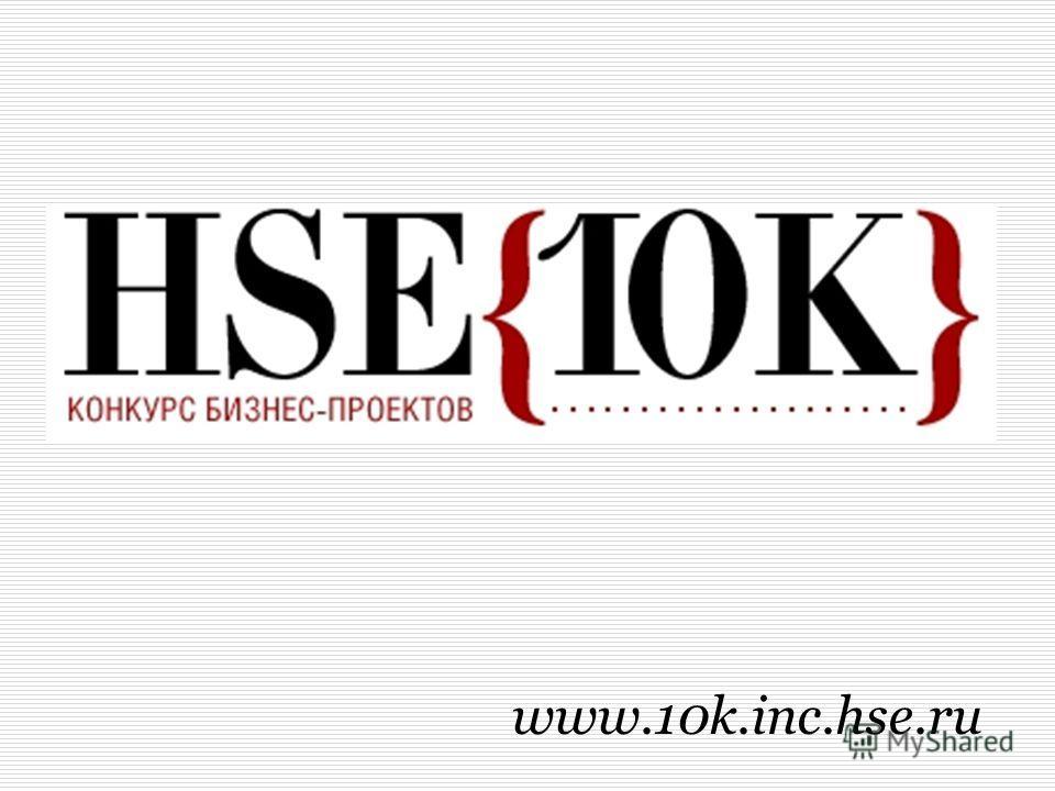 www.10k.inc.hse.ru
