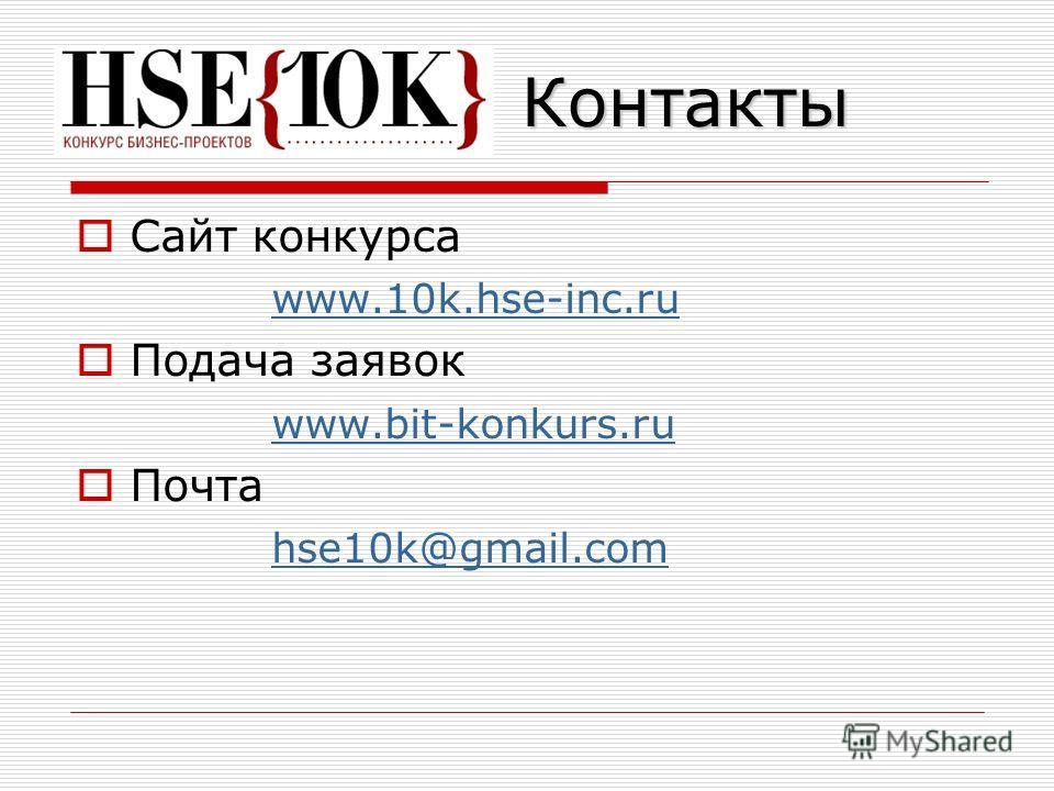 Сайт конкурса www.10k.hse-inc.ru Подача заявок www.bit-konkurs.ru Почта hse10k@gmail.comКонтакты