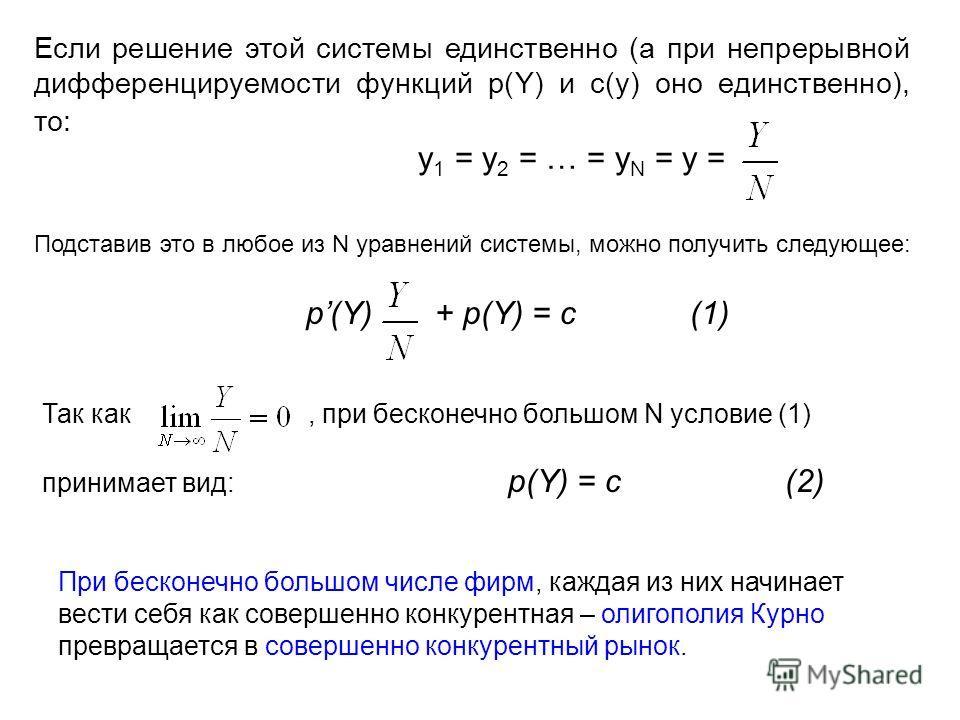 Если решение этой системы единственно (а при непрерывной дифференцируемости функций p(Y) и c(y) оно единственно), то: y 1 = y 2 = … = y N = y = p(Y) + p(Y) = c(1) При бесконечно большом числе фирм, каждая из них начинает вести себя как совершенно кон