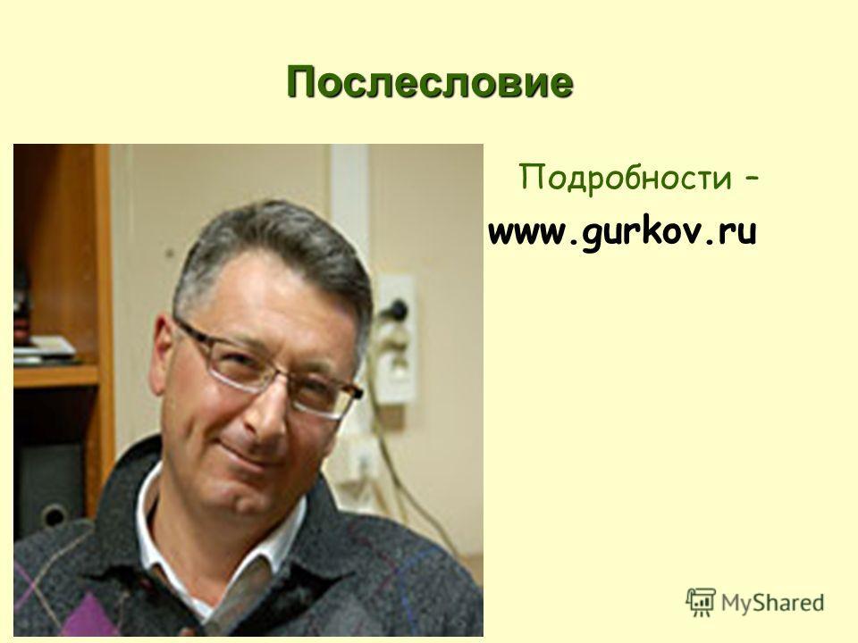 Послесловие Подробности – www.gurkov.ru